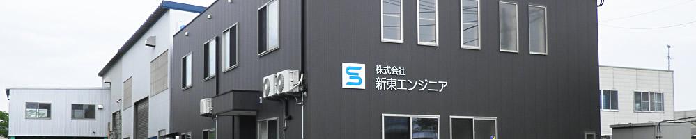 株式会社新東エンジニア社屋